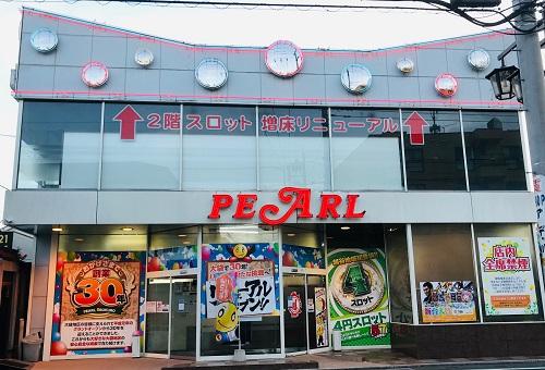 パチンコパール大袋店