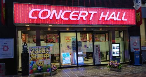 コンサートホール北浦和