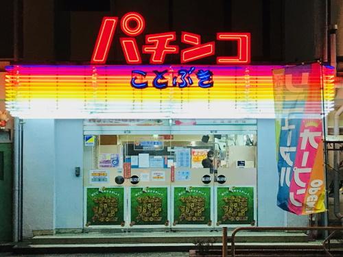 ことぶき武蔵浦和店