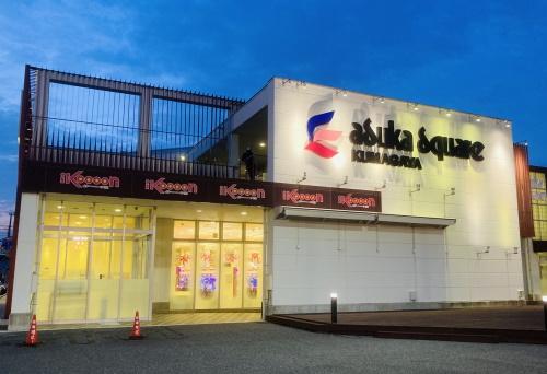 アスカ熊谷店