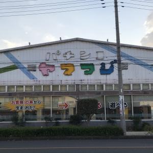 ヤマフジ中妻店