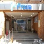 プローバお花茶屋店