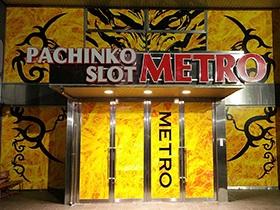メトロ 東和田店