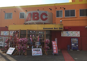 ABC八幡店