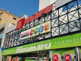 HINOMARU姉崎駅前店