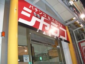 ジャラコ南行徳駅前店