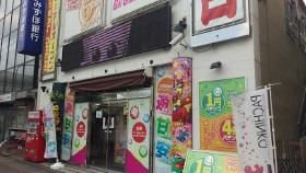 五井ゲームセンター