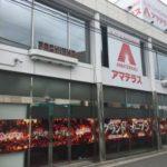 アマテラス パチンコ店