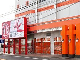 ひばり新宮店