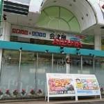 パーラー会津屋