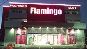 フラミンゴ千代田店