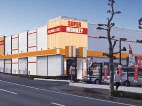 スーパーモンキー今之浦店