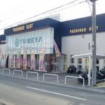 夢屋浜松店