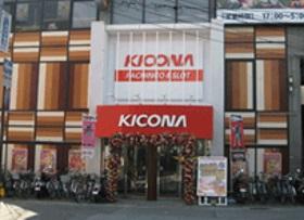 キコーナ今津駅前店