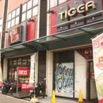 タイガー2番館
