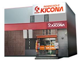 パチンコキコーナ伊丹店