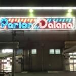 パーラーダイアナ八幡店
