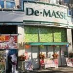 デ・マッセ 田中店