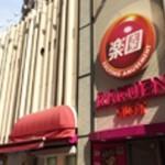 楽園 松戸店新館
