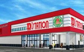 D'station神栖店
