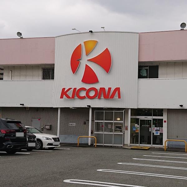 キコーナJR尼崎駅前店