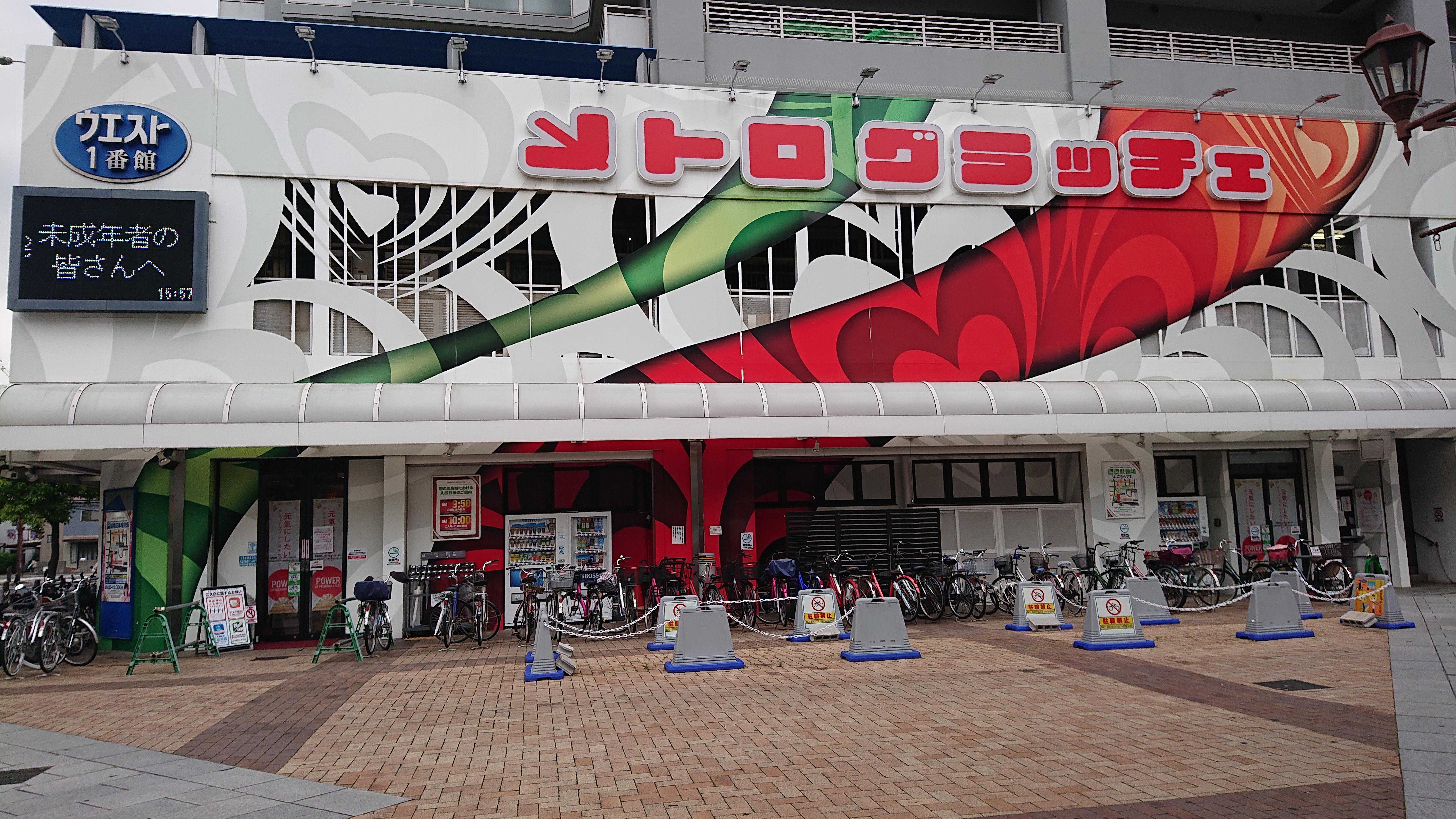メトログラッチェ尼崎本店