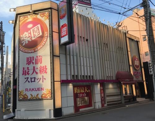 楽園松戸店新館