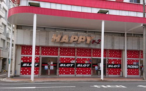 ハッピーP-2