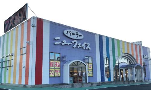 パーラーニューフェイス高萩店