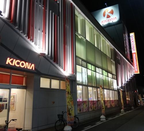 キコーナ尼崎中央店