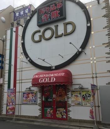 ゴールド パチンコ 千葉県