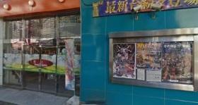 湯の花ホール 伊東本店