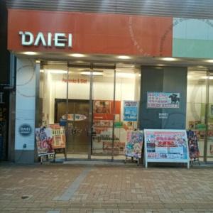 パーラーダイエイ元町店