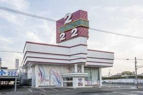222(スリーツー)