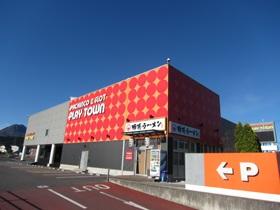 パーラープレイタウン渋川店