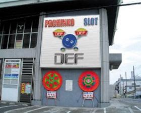 駅前DEF(デフ)