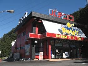 BIG BAN白山店