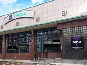 T-MAX中種子店
