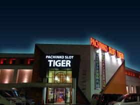 タイガー東長崎店