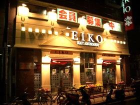 EIKO中野新橋店