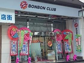 ボンボンクラブ