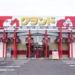 グランド 野田町店