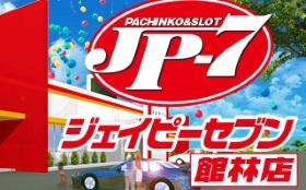JP-7館林店