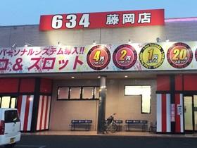634藤岡店