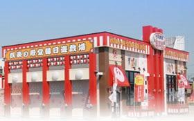 パチンコ玉三郎 竹尾店