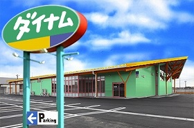 ダイナム山口長門店