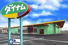 ダイナム岡山津山店