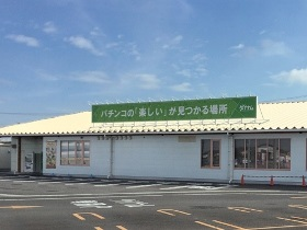 ダイナム群馬藤岡店