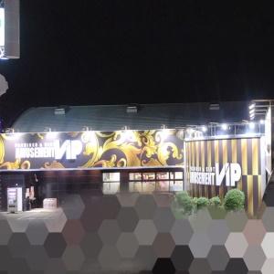 VIP防府店