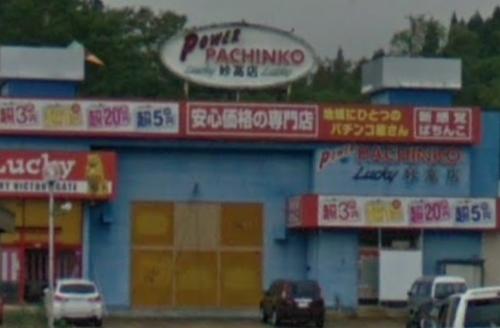 パチンコラッキー妙高店
